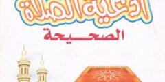 أدعية الصلاة